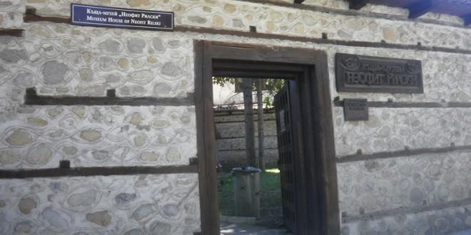 Къща-музей Неофит Рилски в град Банско